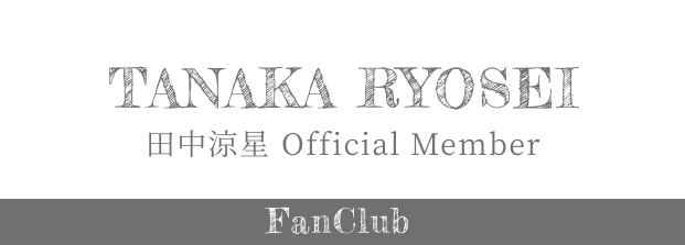 田中涼星 OFFICIAL SITE